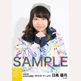 SKE48 2016年2月度 net shop限定個別生写真「スノボ ウェア」5枚セット 日高優月
