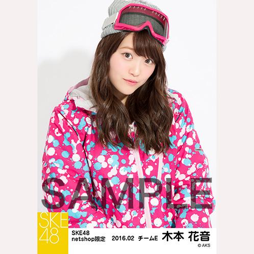 SKE48 2016年2月度 net shop限定個別生写真「スノボ ウェア」5枚セット 木本花音