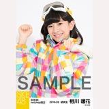 SKE48 2016年2月度 net shop限定個別生写真「スノボ ウェア」5枚セット 相川暖花