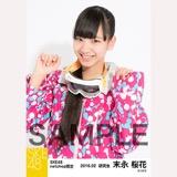 SKE48 2016年2月度 net shop限定個別生写真「スノボ ウェア」5枚セット 末永桜花