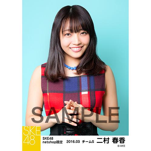 SKE48 2016年3月度 net shop限定個別生写真「レトロガーリー」5枚セット 二村春香