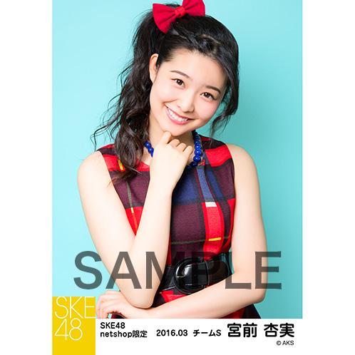 SKE48 2016年3月度 net shop限定個別生写真「レトロガーリー」5枚セット 宮前杏実