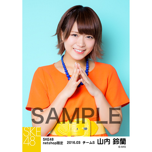 SKE48 2016年3月度 net shop限定個別生写真「レトロガーリー」5枚セット 山内鈴蘭
