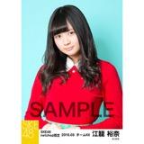 SKE48 2016年3月度 net shop限定個別生写真「レトロガーリー」5枚セット 江籠裕奈