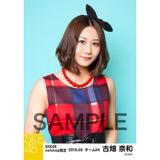 SKE48 2016年3月度 net shop限定個別生写真「レトロガーリー」5枚セット 古畑奈和