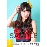SKE48 2016年3月度 net shop限定個別生写真「レトロガーリー」5枚セット 井田玲音名