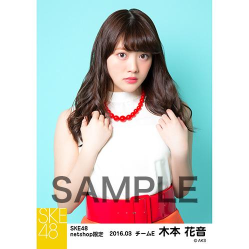 SKE48 2016年3月度 net shop限定個別生写真「レトロガーリー」5枚セット 木本花音