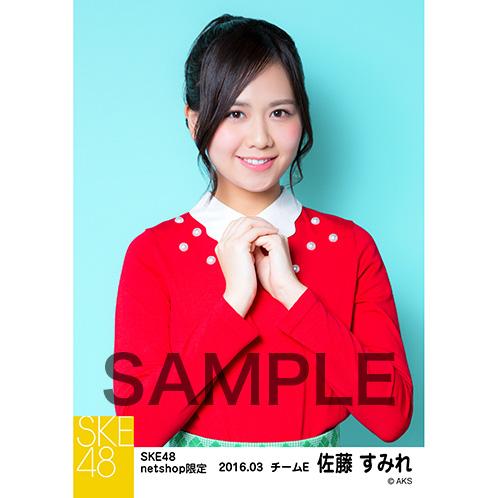SKE48 2016年3月度 net shop限定個別生写真「レトロガーリー」5枚セット 佐藤すみれ