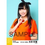 SKE48 2016年3月度 net shop限定個別生写真「レトロガーリー」5枚セット 太田彩夏