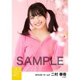 SKE48 2016年3月度 個別生写真「お花見」5枚セット 二村春香