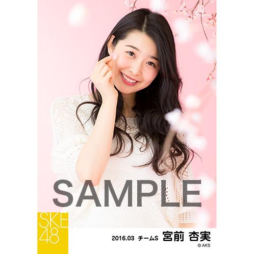 SKE48 2016年3月度 個別生写真「お花見」5枚セット 宮前杏実