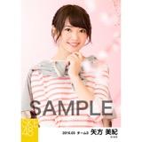SKE48 2016年3月度 個別生写真「お花見」5枚セット 矢方美紀