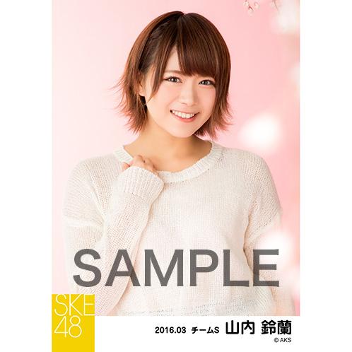 SKE48 2016年3月度 個別生写真「お花見」5枚セット 山内鈴蘭