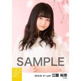 SKE48 2016年3月度 個別生写真「お花見」5枚セット 江籠裕奈