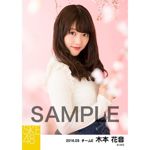 SKE48 2016年3月度 個別生写真「お花見」5枚セット 木本花音