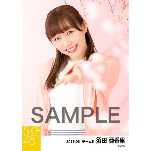 SKE48 2016年3月度 個別生写真「お花見」5枚セット 須田亜香里