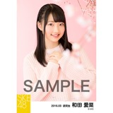 SKE48 2016年3月度 個別生写真「お花見」5枚セット 和田愛菜