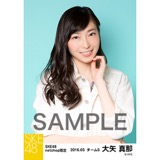 SKE48 2016年3月度 net shop限定個別生写真「春旅行」5枚セット 大矢真那
