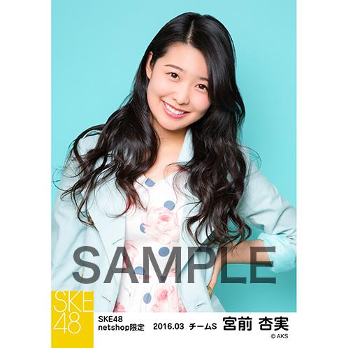 SKE48 2016年3月度 net shop限定個別生写真「春旅行」5枚セット 宮前杏実