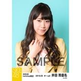 SKE48 2016年3月度 net shop限定個別生写真「春旅行」5枚セット 井田玲音名