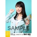 SKE48 2016年3月度 net shop限定個別生写真「春旅行」5枚セット 熊崎晴香