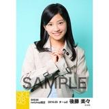 SKE48 2016年3月度 net shop限定個別生写真「春旅行」5枚セット 後藤楽々