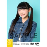 SKE48 2016年3月度 net shop限定個別生写真「春旅行」5枚セット 浅井裕華
