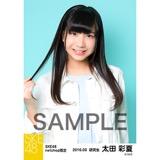 SKE48 2016年3月度 net shop限定個別生写真「春旅行」5枚セット 太田彩夏