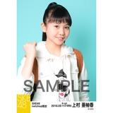 SKE48 2016年3月度 net shop限定個別生写真「春旅行」5枚セット 上村亜柚香
