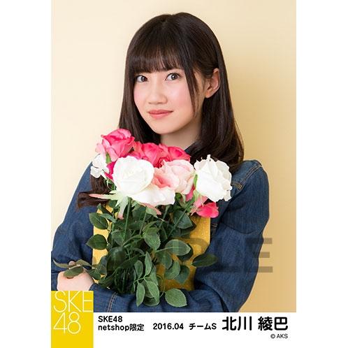 SKE48 2016年4月度 net shop限定個別生写真「お花屋さん」5枚セット 北川綾巴