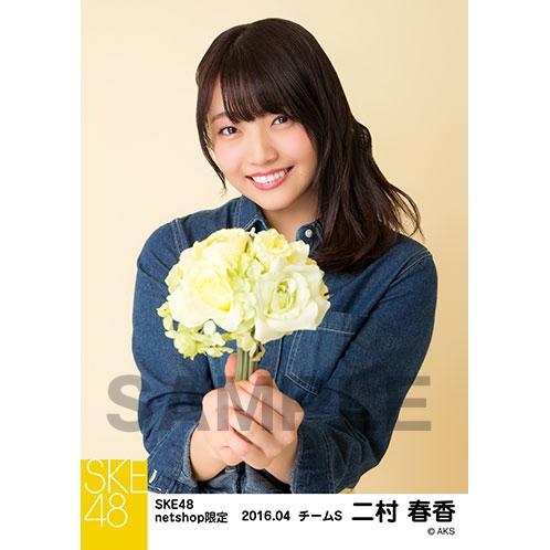 SKE48 2016年4月度 net shop限定個別生写真「お花屋さん」5枚セット 二村春香