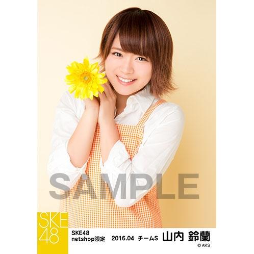SKE48 2016年4月度 net shop限定個別生写真「お花屋さん」5枚セット 山内鈴蘭