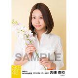 SKE48 2016年4月度 net shop限定個別生写真「お花屋さん」5枚セット 古畑奈和