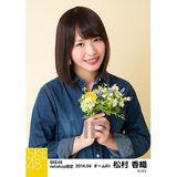 SKE48 2016年4月度 net shop限定個別生写真「お花屋さん」5枚セット 松村香織