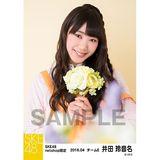 SKE48 2016年4月度 net shop限定個別生写真「お花屋さん」5枚セット 井田玲音名