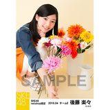 SKE48 2016年4月度 net shop限定個別生写真「お花屋さん」5枚セット 後藤楽々