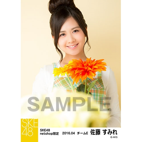 SKE48 2016年4月度 net shop限定個別生写真「お花屋さん」5枚セット 佐藤すみれ