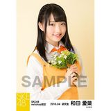 SKE48 2016年4月度 net shop限定個別生写真「お花屋さん」5枚セット 和田愛菜