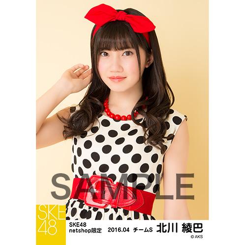 SKE48 2016年4月度 net shop限定個別生写真「水玉ガーリー」5枚セット 北川綾巴