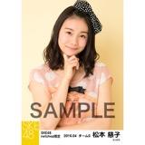 SKE48 2016年4月度 net shop限定個別生写真「水玉ガーリー」5枚セット 松本慈子