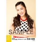 SKE48 2016年4月度 net shop限定個別生写真「水玉ガーリー」5枚セット 石田安奈