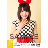 SKE48 2016年4月度 net shop限定個別生写真「水玉ガーリー」5枚セット 松村香織