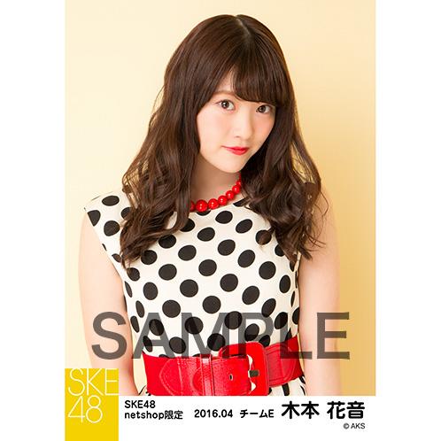SKE48 2016年4月度 net shop限定個別生写真「水玉ガーリー」5枚セット 木本花音