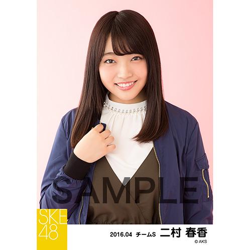 SKE48 2016年4月度 個別生写真「春ジャケット」5枚セット 二村春香