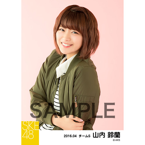 SKE48 2016年4月度 個別生写真「春ジャケット」5枚セット 山内鈴蘭