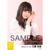 SKE48 2016年4月度 個別生写真「春ジャケット」5枚セット 江籠裕奈