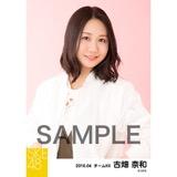 SKE48 2016年4月度 個別生写真「春ジャケット」5枚セット 古畑奈和