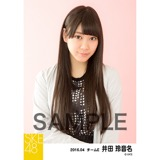 SKE48 2016年4月度 個別生写真「春ジャケット」5枚セット 井田玲音名