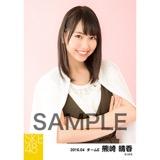 SKE48 2016年4月度 個別生写真「春ジャケット」5枚セット 熊崎晴香