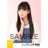 SKE48 2016年4月度 個別生写真「春ジャケット」5枚セット 上村亜柚香